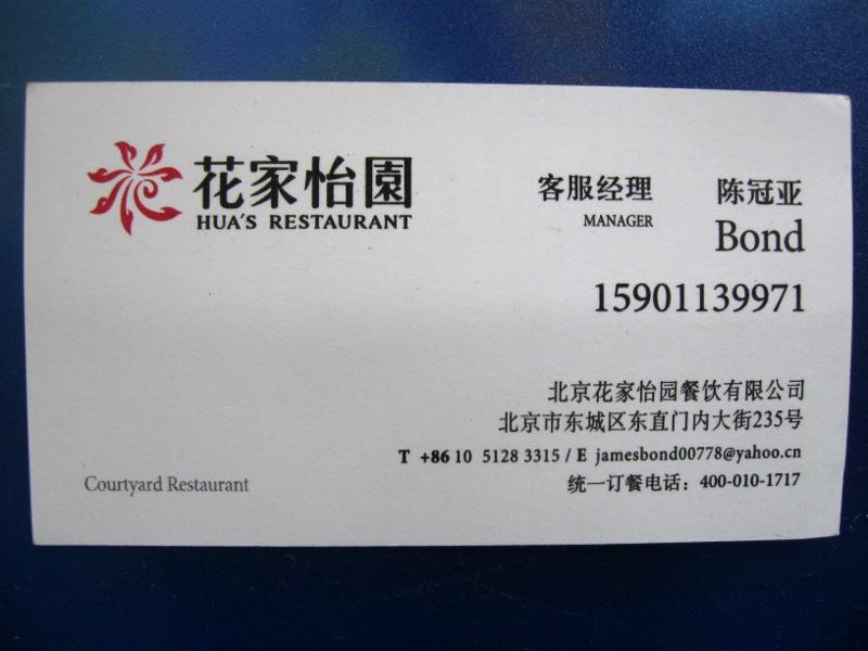 8 Juni 2012 Der Reiseblog Von China By Bike