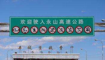 Chinesisches Autobahnschild